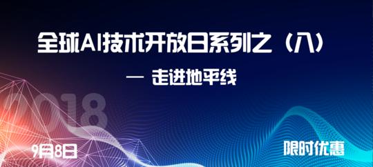 全球AI技术开放日系列 8— 走进地平线