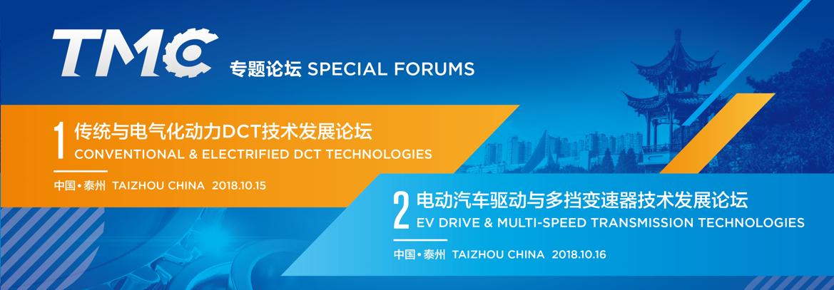 TMC Special Forums
