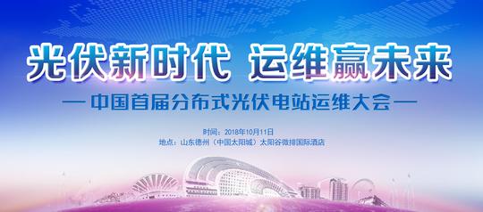 【我要报名】中国首届分布式光伏电站运维大会