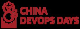 中国DevOpsDays大会深圳