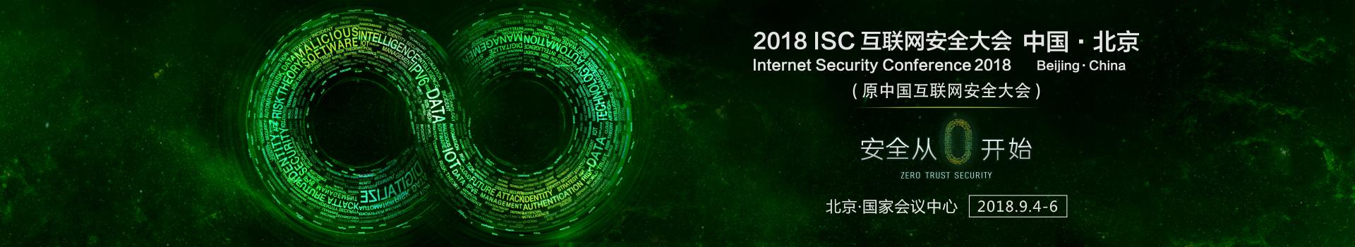 ISC2018中国互联网安全大会-安全训练营-学生票