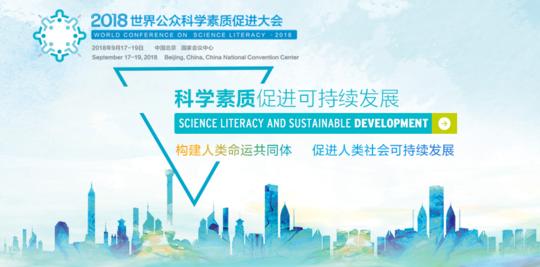 世界公众科学素质促进大会--科学素质促进人工智能创新与发展论坛