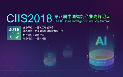 2018中国智能产业高峰论坛