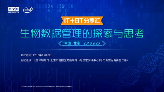 IT+BT分享汇:生物数据管理的探索与思考