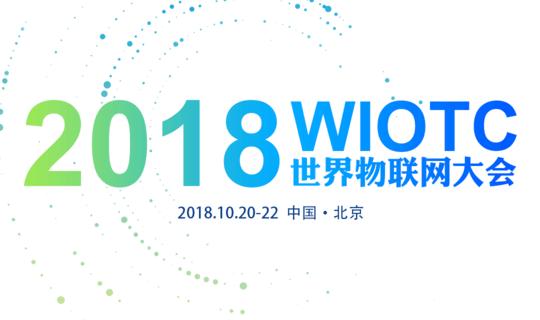 2018WIOTC世界物联网大会