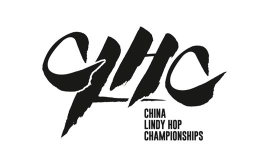 STB2019 | China Lindy Hop Championships (CLHC) Registration