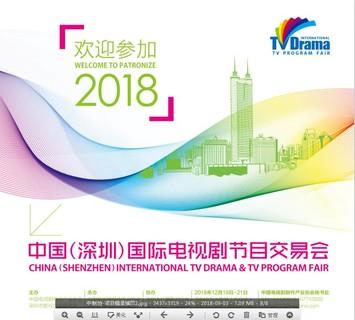 2018中国(深圳)国际电视剧节目交易会