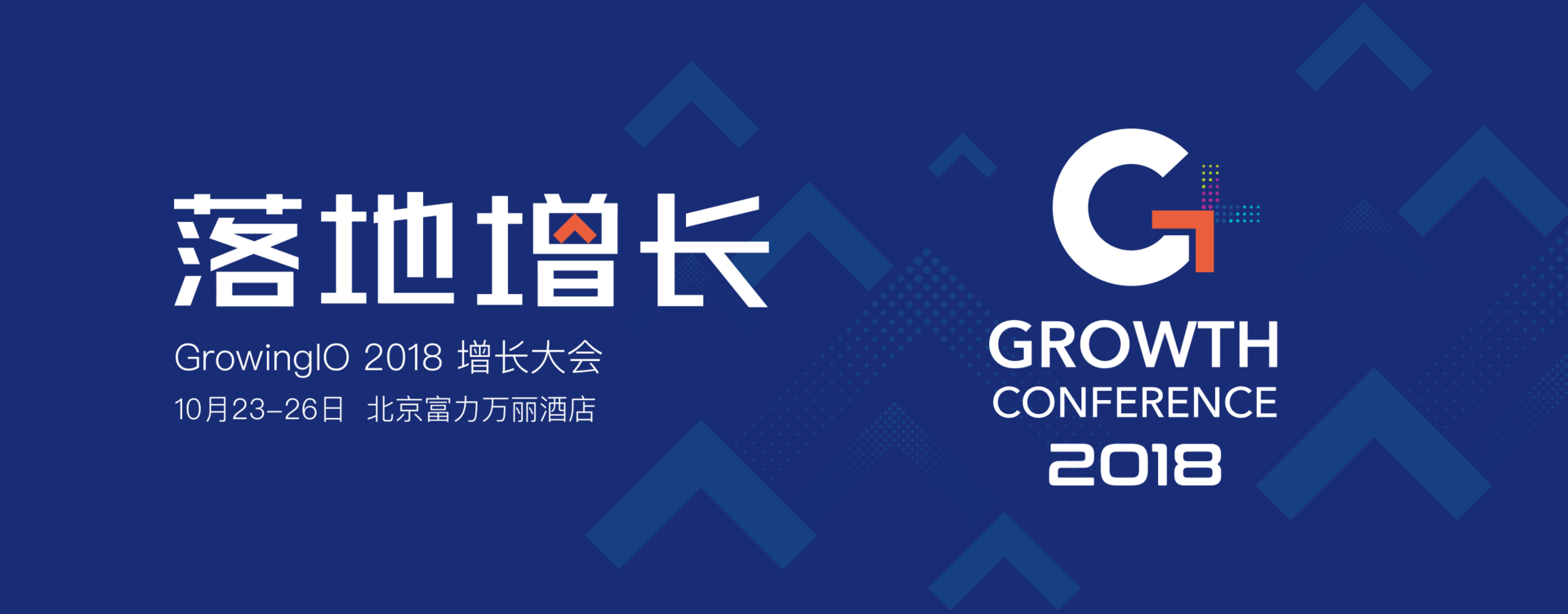 GrowingIO 2018 增长大会 - 落地增长