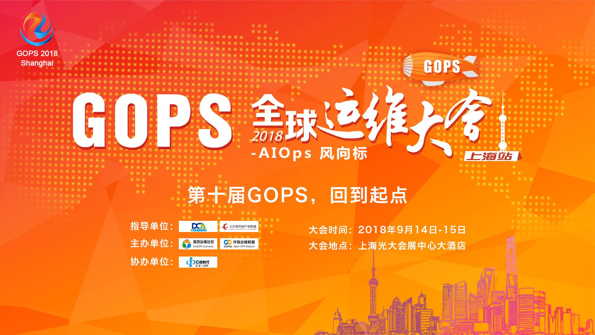 GOPS全球运维大会2018·上海站