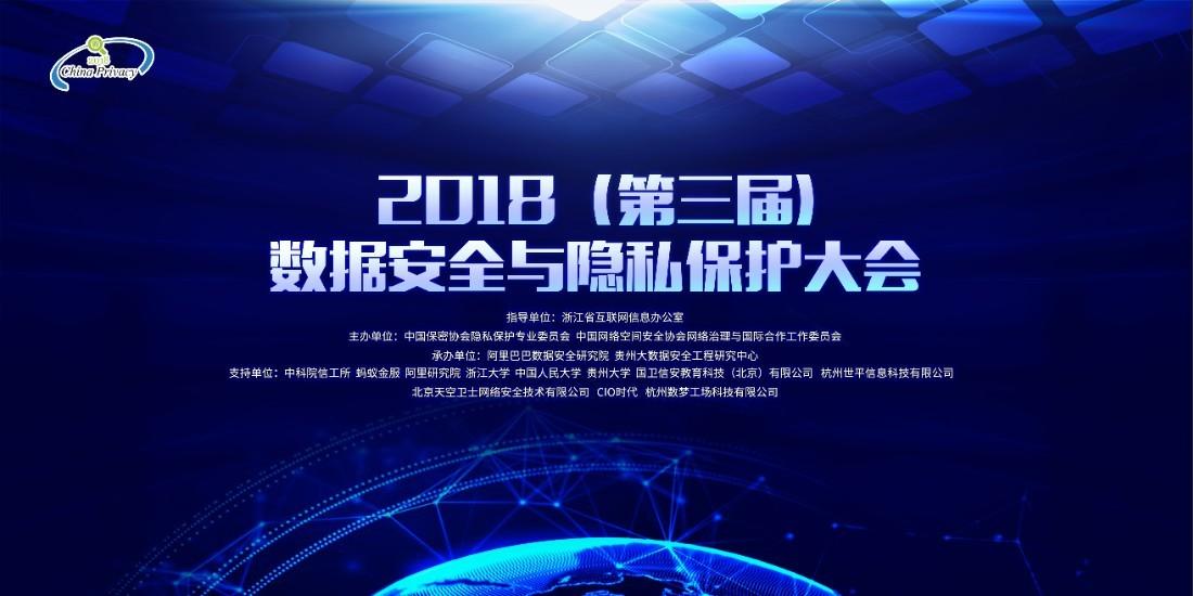 2018(第三届)数据安全与隐私保护大会