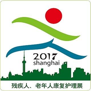 2018深圳残疾人老年人康复设备展览会