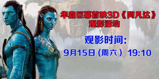 周六华鼎巨幕影城(最后一场)3D《阿凡达》观影活动报名