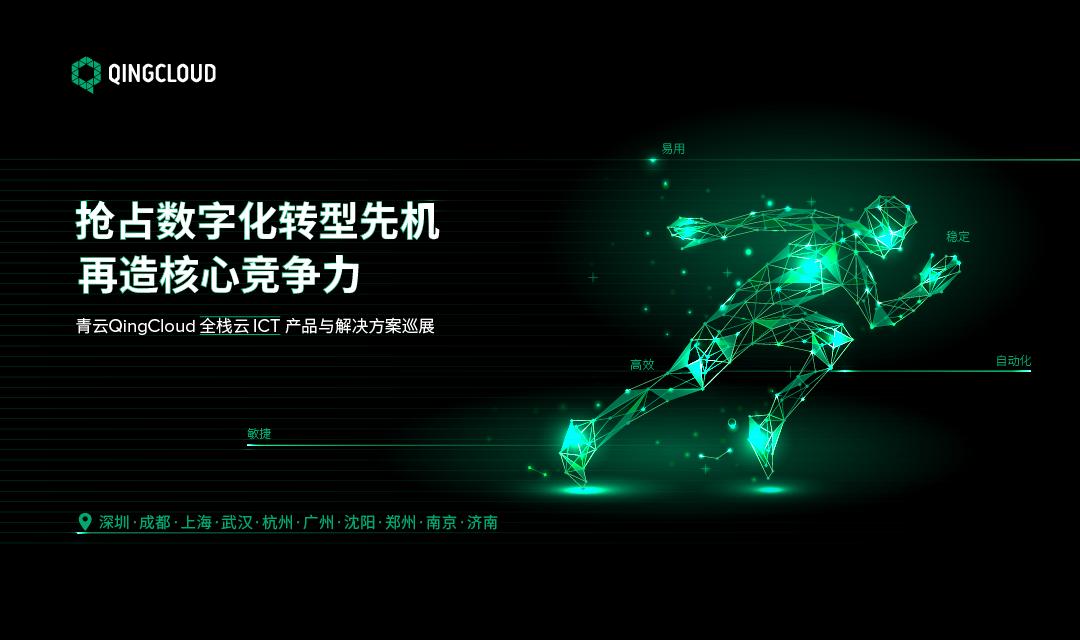 广州站·青云QingCloud 全栈云 ICT 产品与解决方案全国巡展
