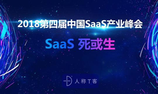 第四届中国SaaS产业峰会[深圳站]——SaaS 死或生