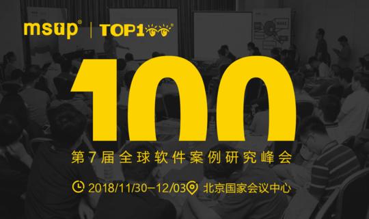 2018TOP100全球软件案例研究峰会