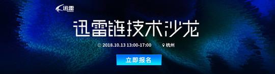 迅雷链 技术沙龙-杭州站