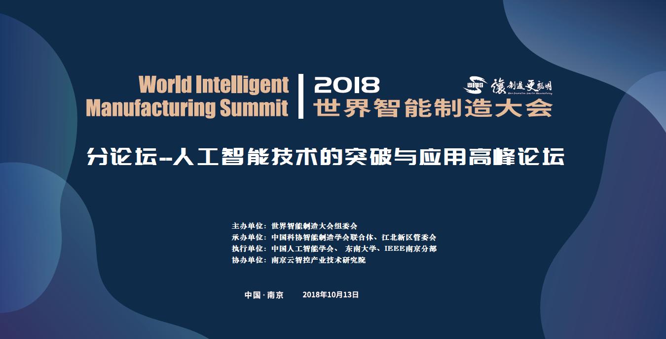 2018世界智能制造大会主题分论坛---人工智能技术的突破与应用高峰论坛