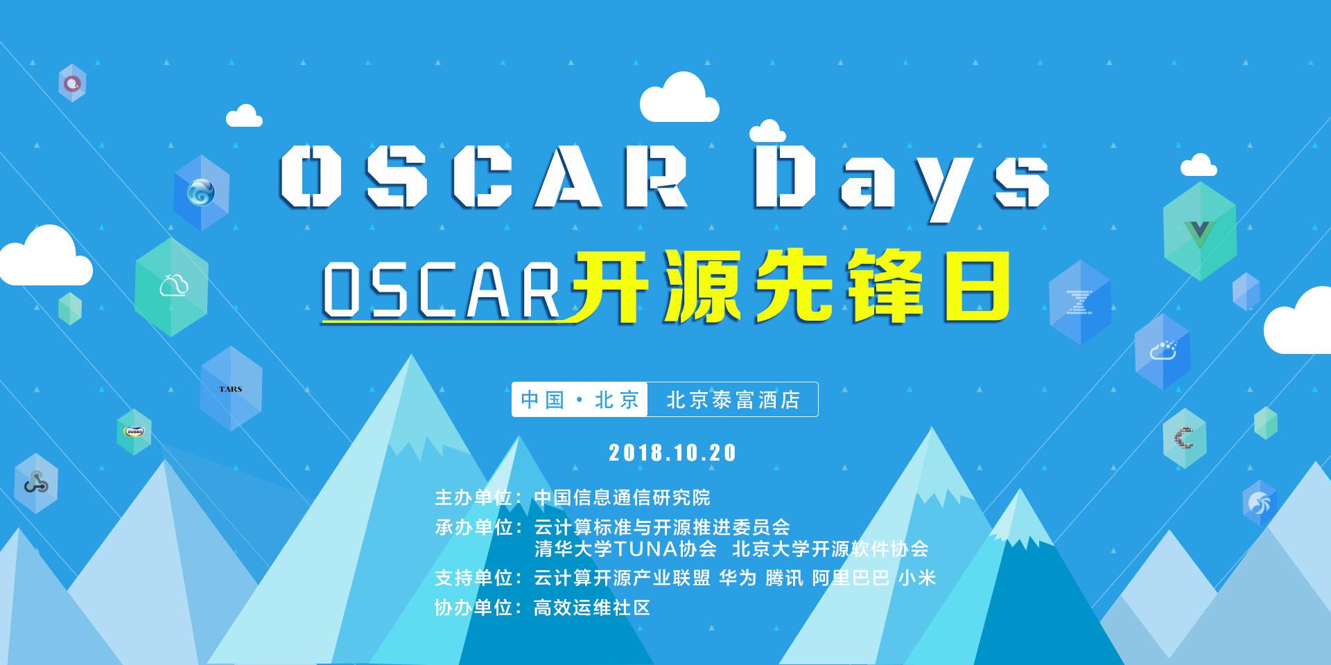 OSCAR 开源先锋日 2018 · 北京