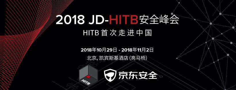 2018JD-HITB安全峰会