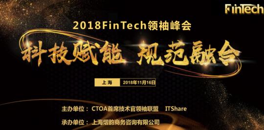 2018FinTech领袖峰会