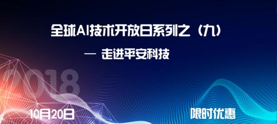 全球AI技术开放日系列 9— 走进平安科技