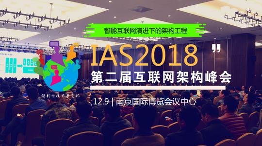 第二届全国互联网架构峰会