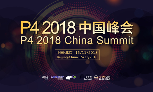 P4 2018中国峰会