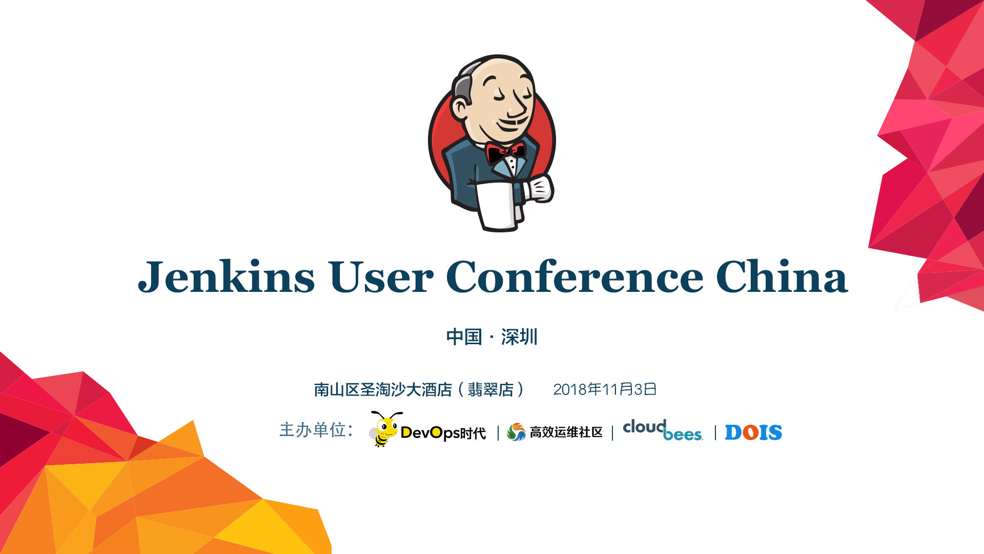 Jenkins User Conference China 2018 · 深圳站