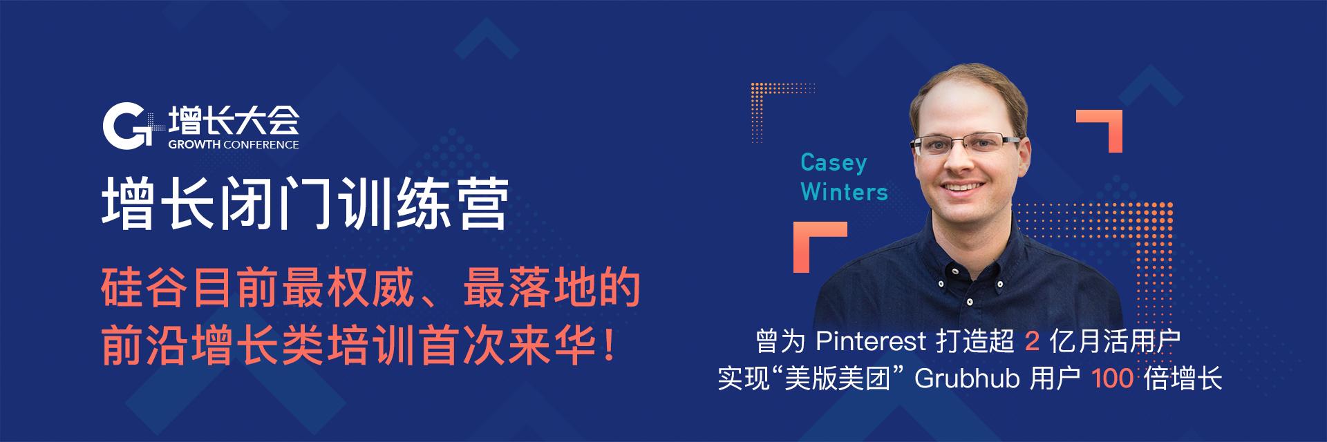 硅谷增长实践鼻祖 Casey Winters 独家培训