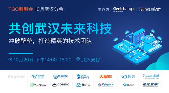 共创武汉未来科技--打造精英的技术团队