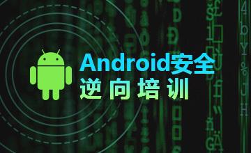 看雪Android安全逆向公开课