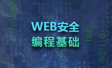 WEB安全编程基础入门公开课