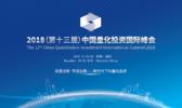2018(第十三届)中国量化投资国际峰会