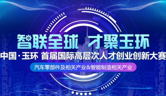 中国·玉环首届国际高层次人才创业创新大赛