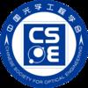 【报名】中国光学工程学会团体标准化技术委员会成立大会通知