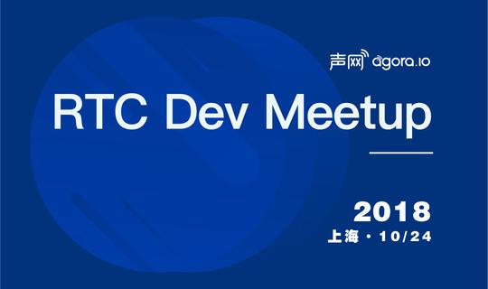 RTC Dev Meetup 第一期:实时通信质量「治虫日」