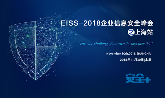 EISS-2018企业信息安全峰会上海站