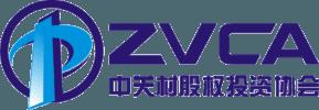 2020 ZVCA中外资本合作峰会