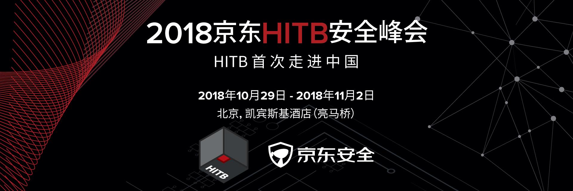 2018京东HITB安全峰会