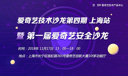 爱奇艺技术沙龙第四期上海站 -第一届爱奇艺安全沙龙