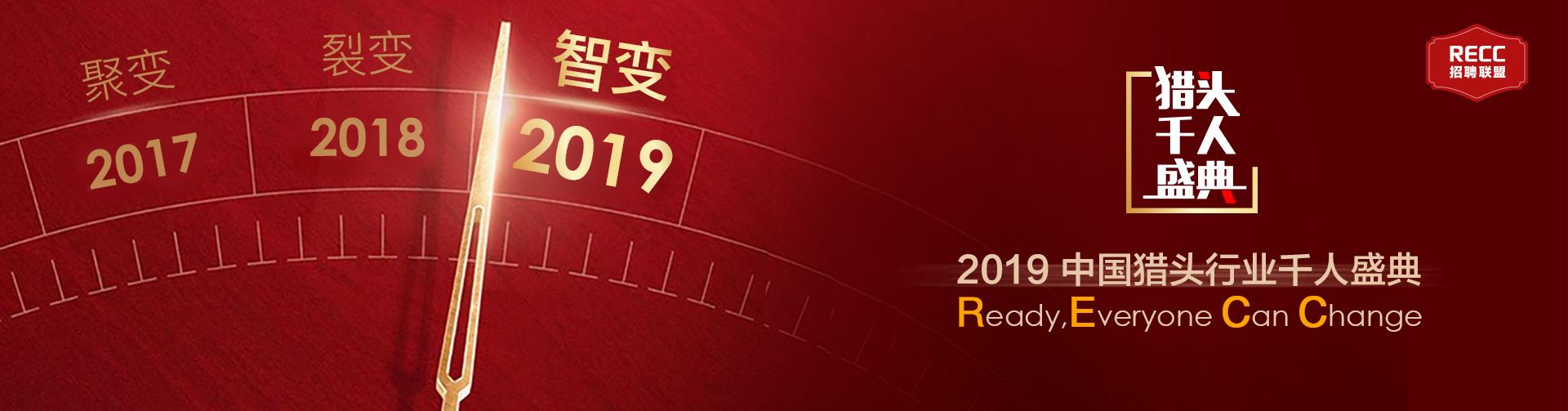 开启猎场智变3.0——2019中国猎头千人盛典-成都场