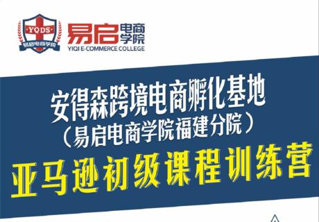 《易启·福建分院亚马逊新卖家初级课程》第1期优惠来袭!