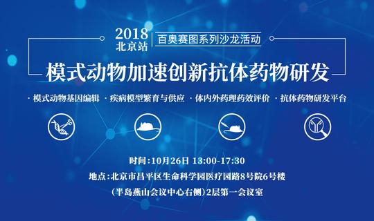 百奥赛图系列沙龙活动北京站-模式动物加速创新抗体药物研发