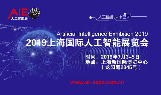 2019第六届中国人工智能大会【上海展】
