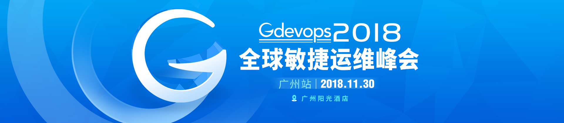 Gdevops峰会上午场:阿里、腾讯、新炬网络等技术大牛齐聚(广州站)