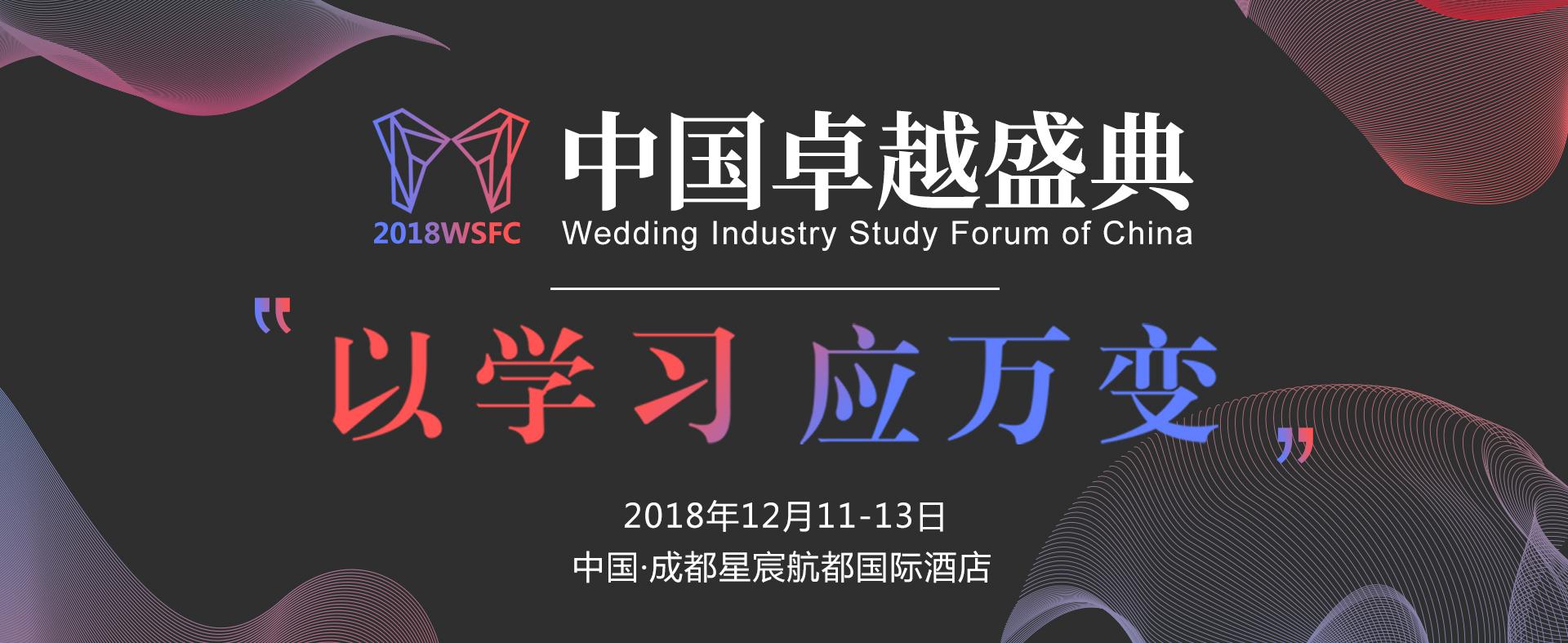 [新]2018WSFC 『第三届中国卓越盛典』—中国婚礼行业务实型行业盛会!