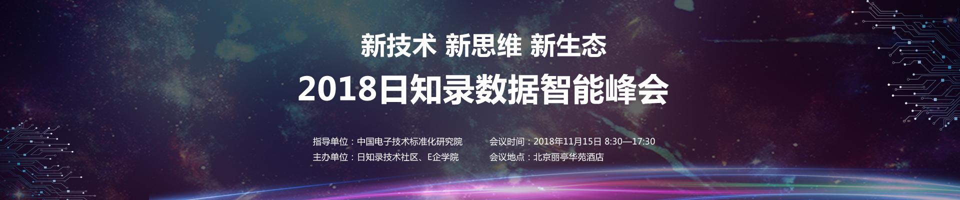 2018日知录数据智能峰会
