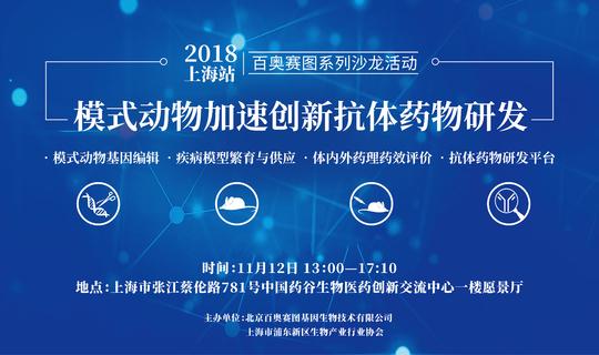 百奥赛图系列沙龙活动上海站—模式动物加速创新抗体药物研发