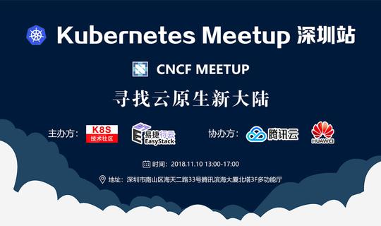 【K8S技术社区锦鲤】11.10深圳Kubernetes Meetup等待幸运的你