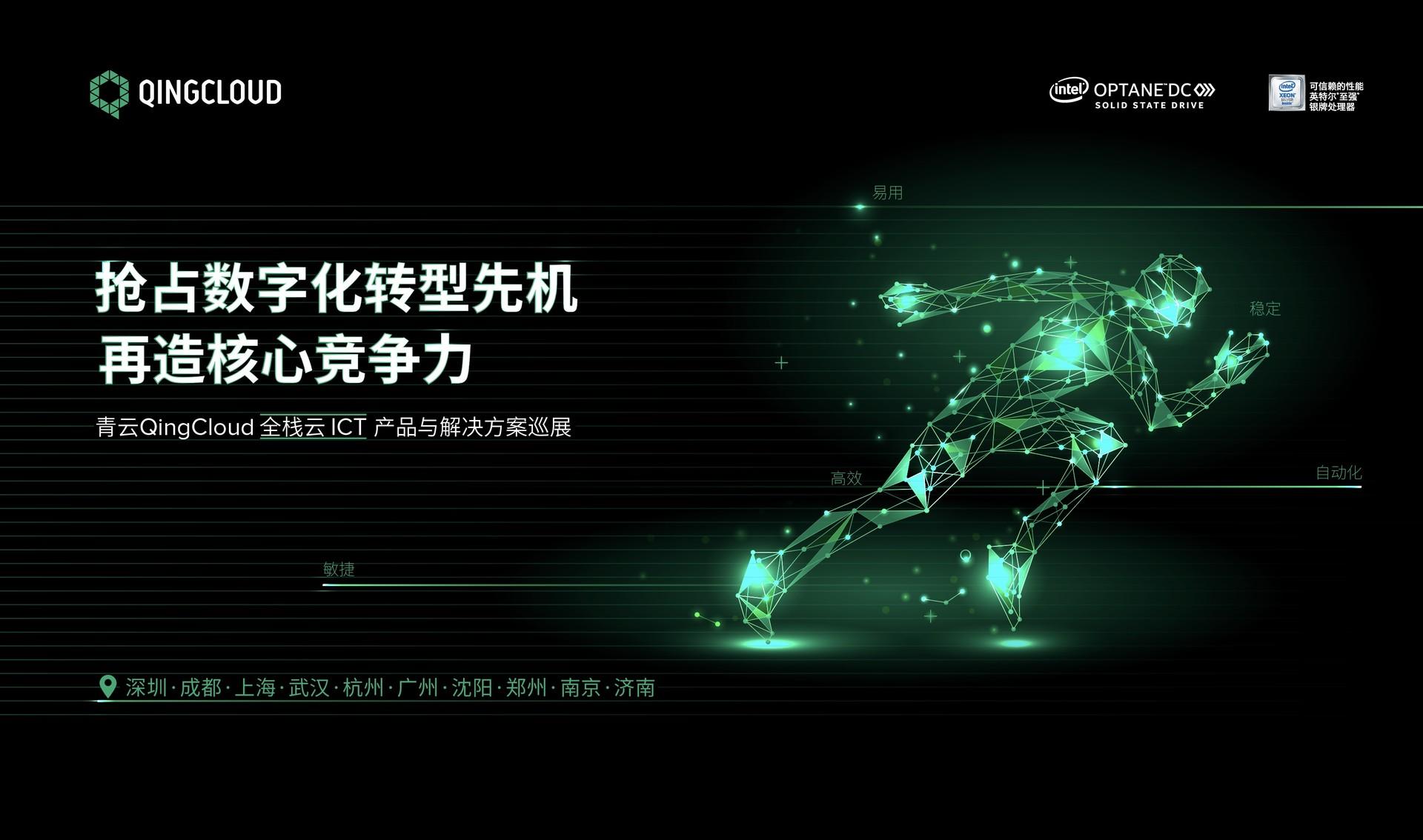 青云QingCloud 全栈云 ICT 产品与解决方案全国巡展
